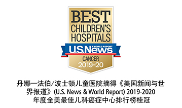 Dana-Farber Boston Childrens Hospital Chinese US News badge